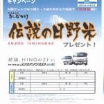 大阪日野限定キャンペーン